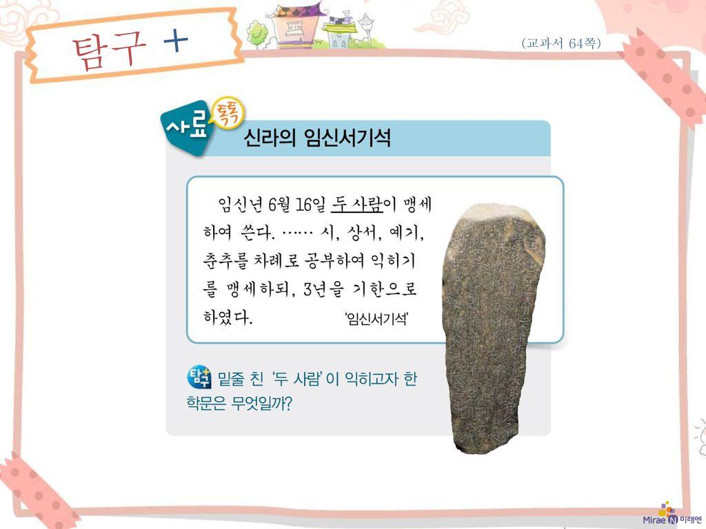 탐구 + (교과서 64쪽)