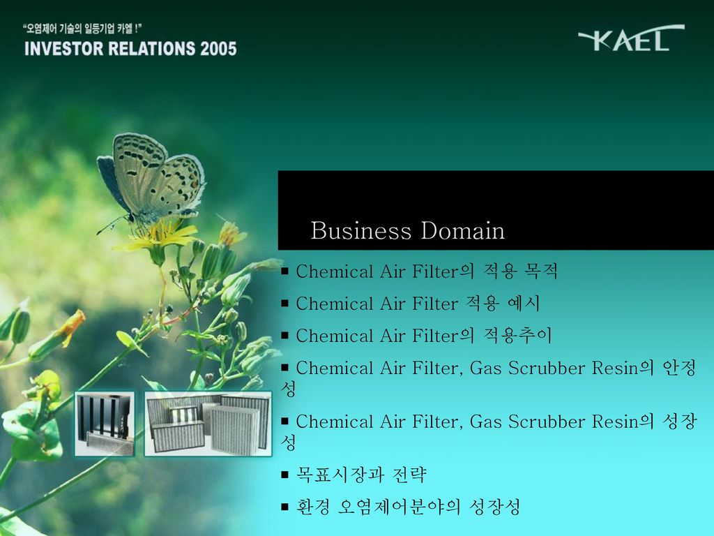 Business Domain Chemical Air Filter의 적용 목적 Chemical Air Filter 적용 예시