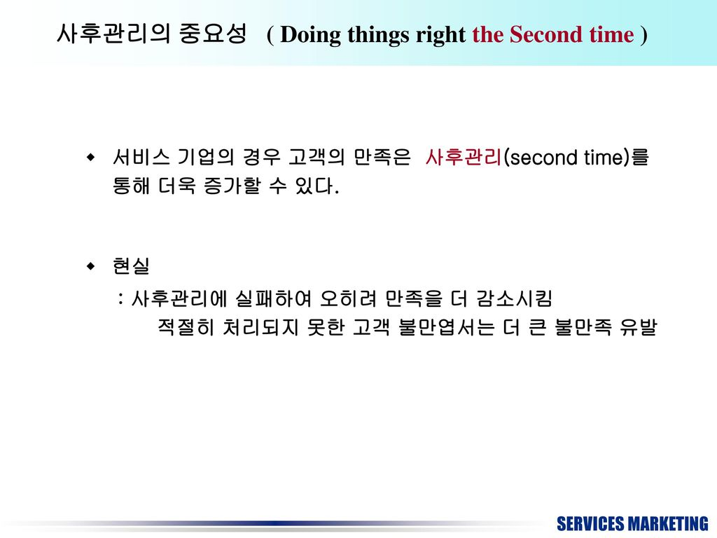 사후관리의 중요성 ( Doing things right the Second time )