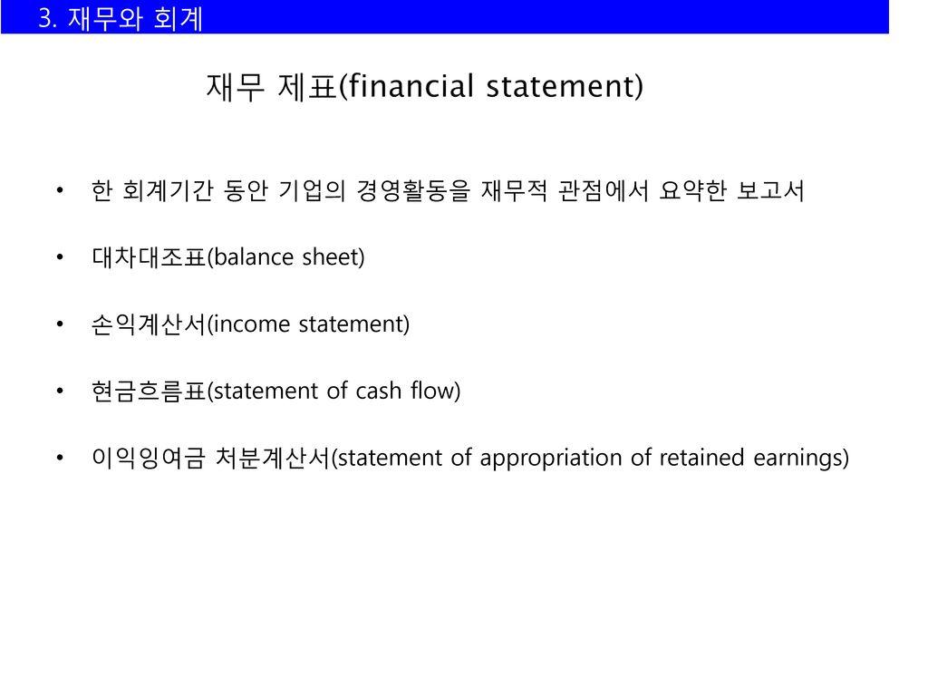 2012 Bpc Financial Template   financial statement