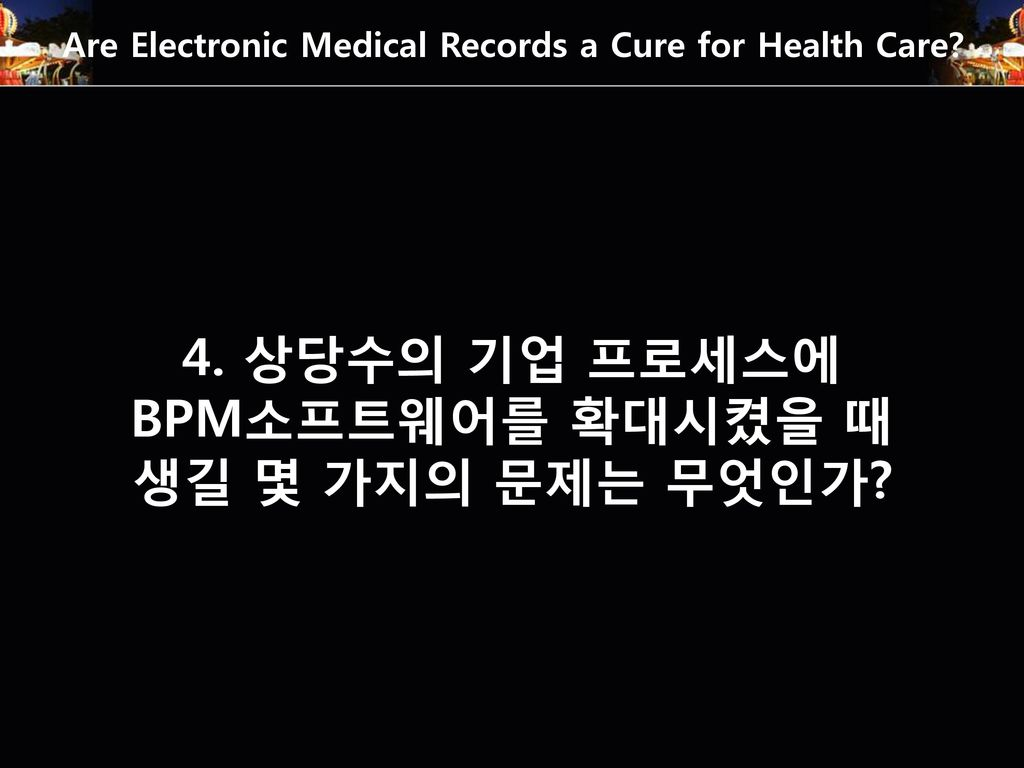 are electronic medical records a cure for health care? essay To provide all us citizens with good quality, affordable health care, every primary care provider must be given the opportunity of using an electronic ambulatory information system, including a fully functional electronic medical record and with ability to access needed clinical information at the time and place of care.