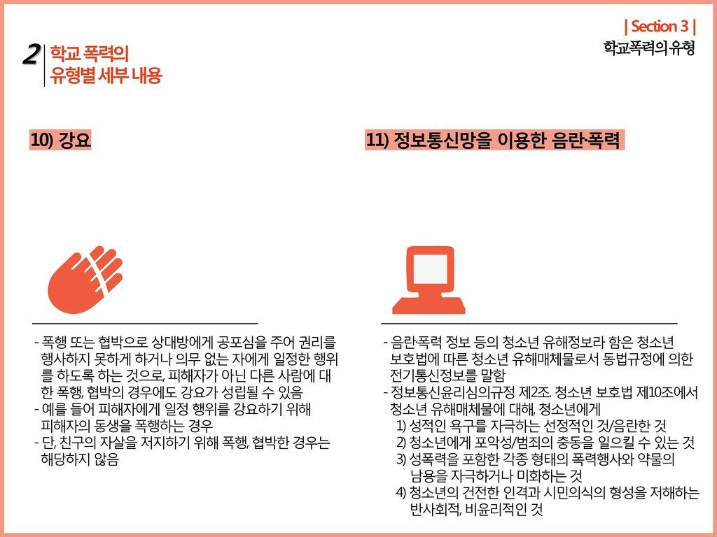 2 학교 폭력의 유형별 세부 내용 10) 강요 11) 정보통신망을 이용한 음란·폭력 | Section 3 | 학교폭력의 유형
