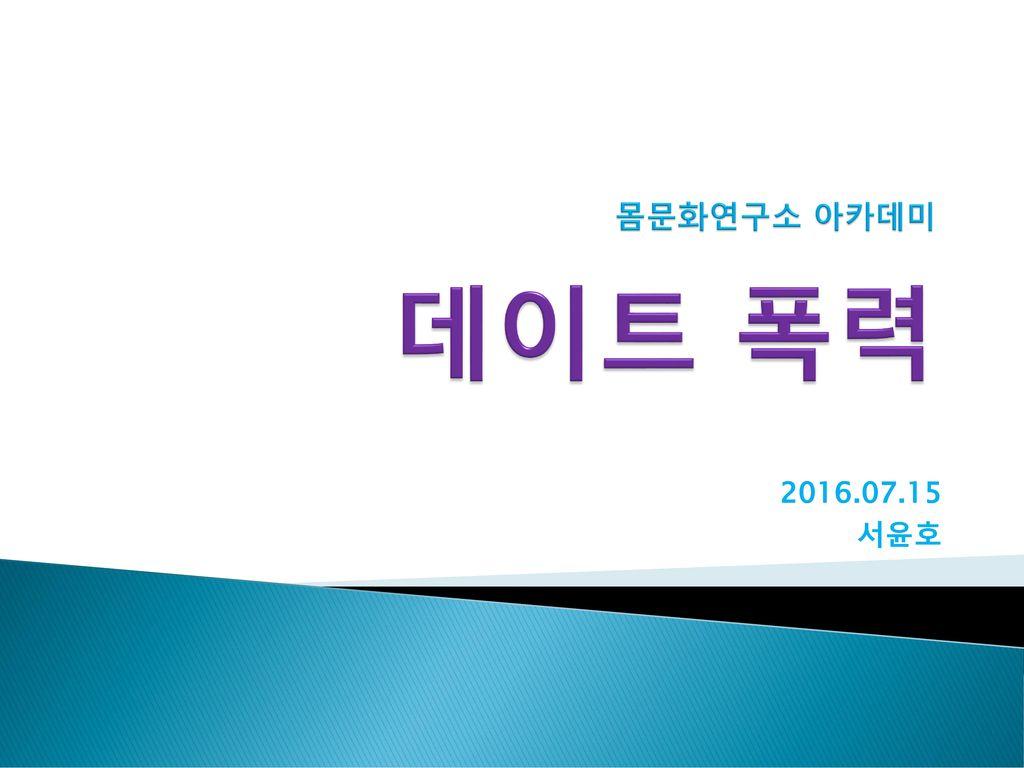 몸문화연구소 아카데미 데이트 폭력 2016.07.15 서윤호