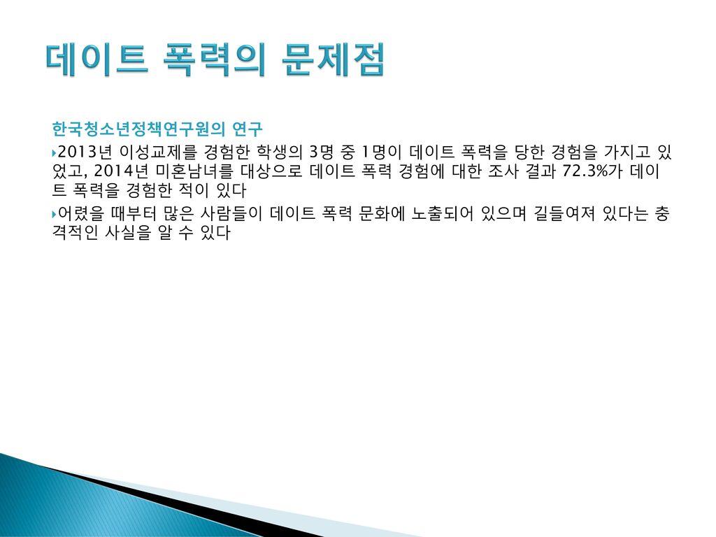 데이트 폭력의 문제점 한국청소년정책연구원의 연구