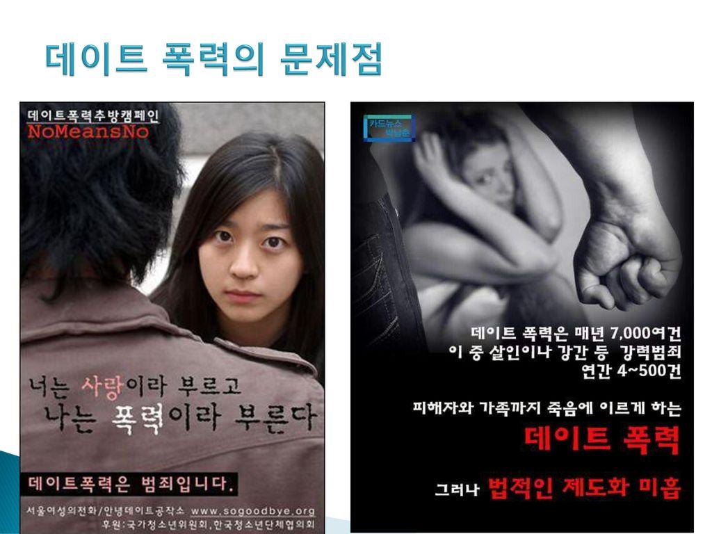 데이트 폭력의 문제점