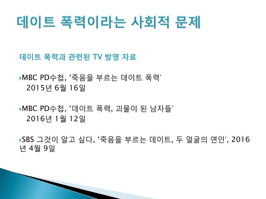 데이트 폭력이라는 사회적 문제 데이트 폭력과 관련된 TV 방영 자료 MBC PD수첩, '죽음을 부르는 데이트 폭력'