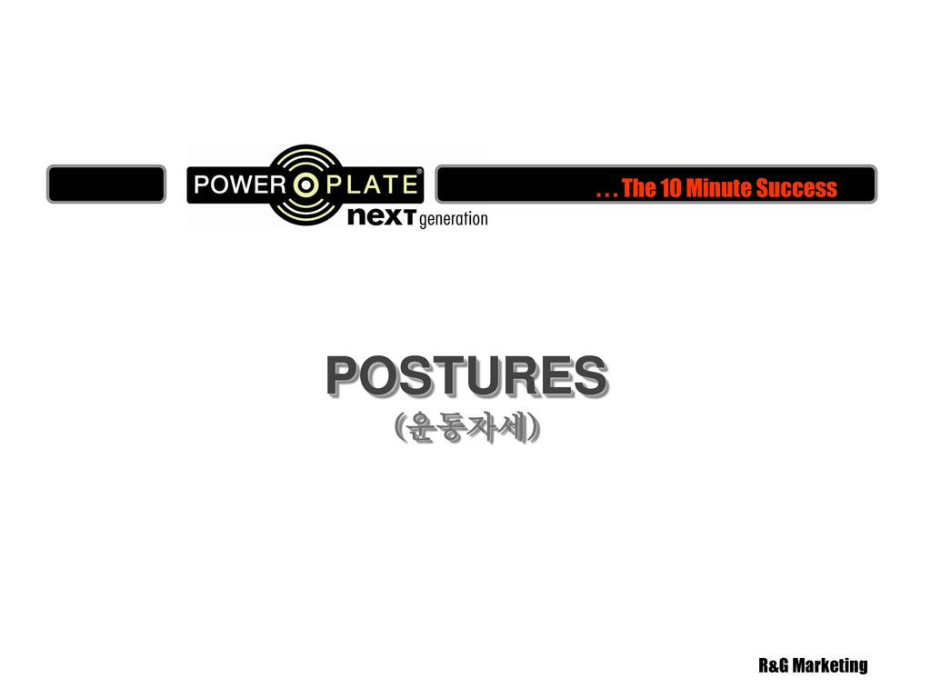 . . . The 10 Minute Success POSTURES (운동자세) R&G Marketing
