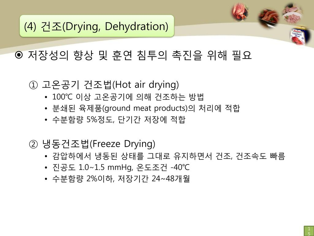 (4) 건조(Drying, Dehydration)