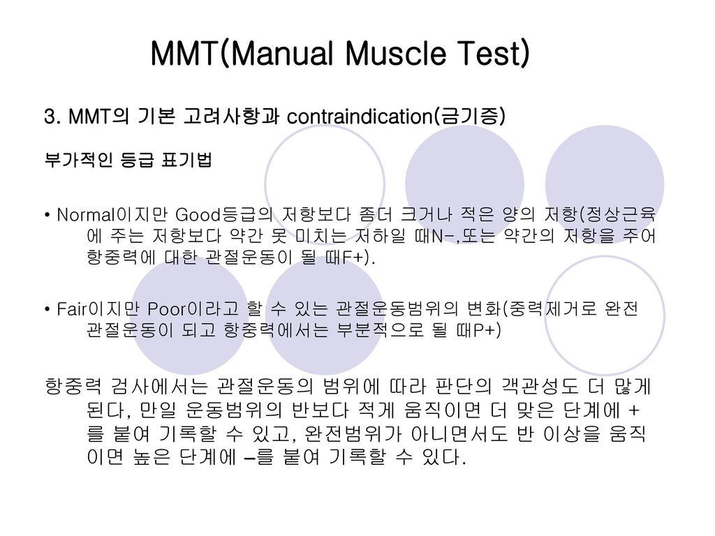 MMT(Manual Muscle Test)