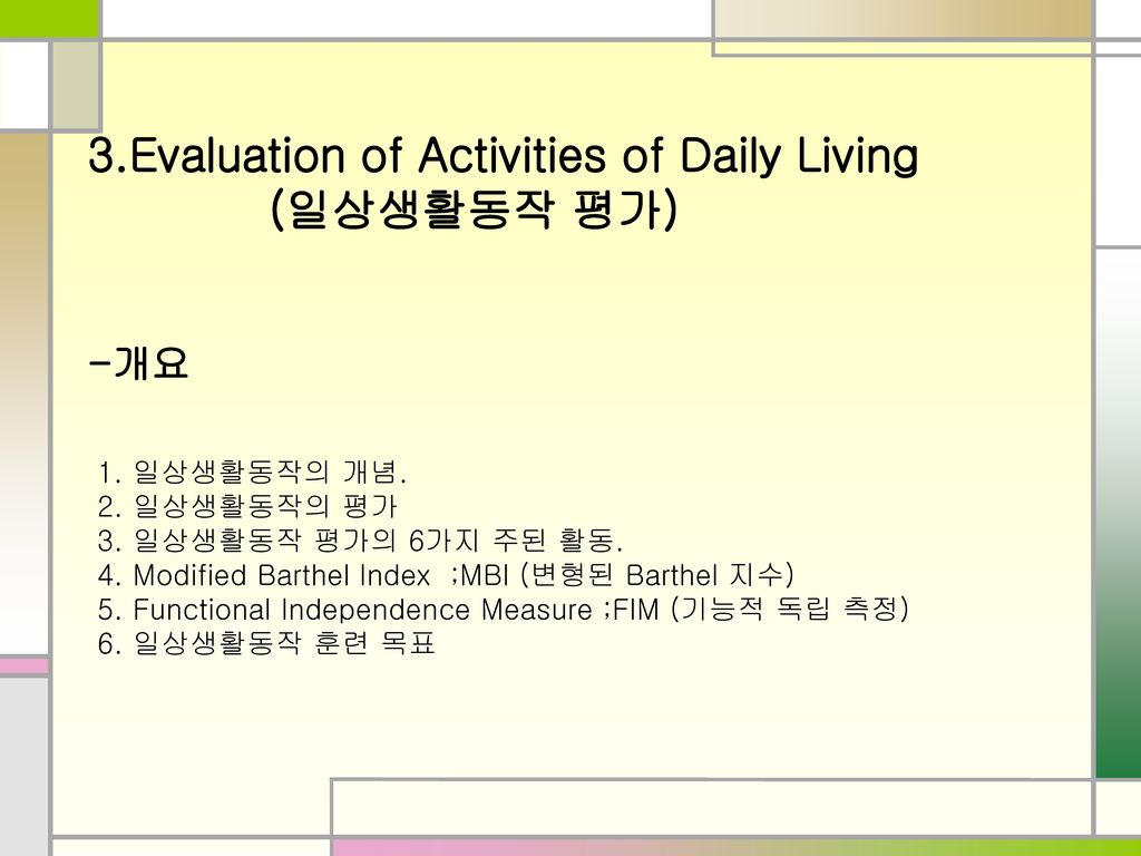 3. Evaluation of Activities of Daily Living (일상생활동작 평가) -개요 1