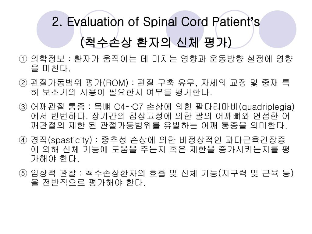 2. Evaluation of Spinal Cord Patient's