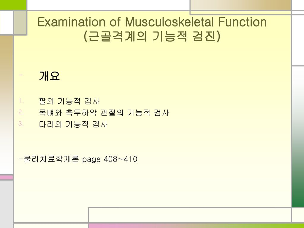 Examination of Musculoskeletal Function (근골격계의 기능적 검진)