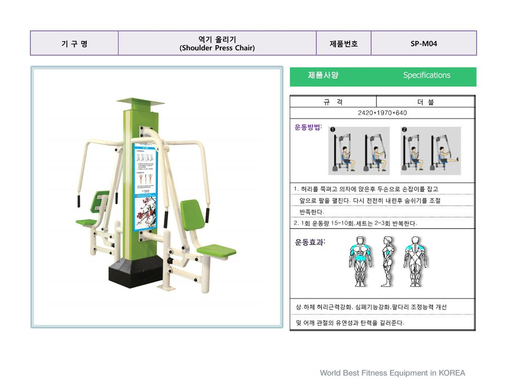 역기 올리기 (Shoulder Press Chair)