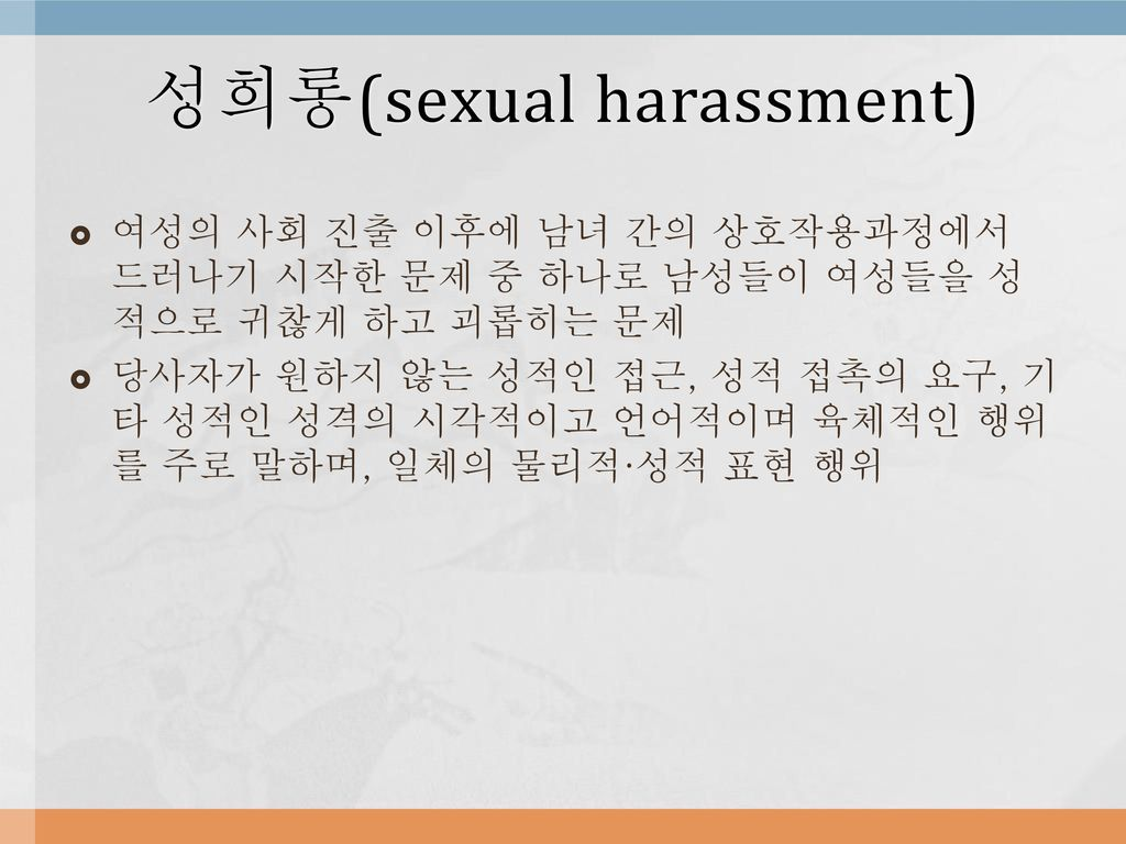 성희롱(sexual harassment)