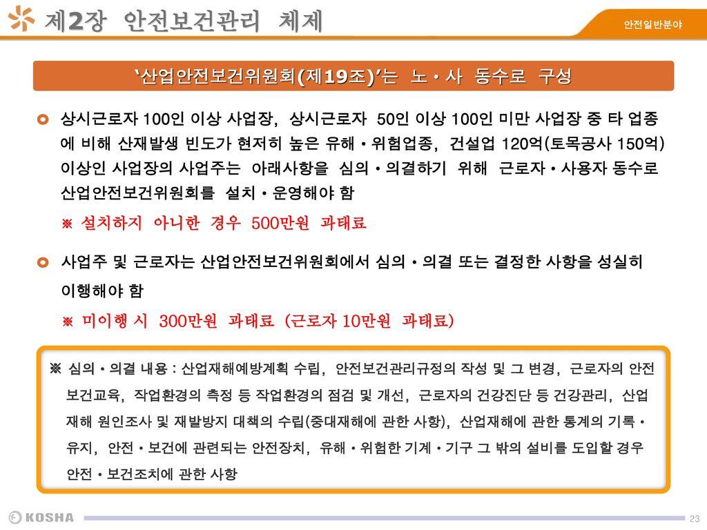 '산업안전보건위원회(제19조)'는 노ㆍ사 동수로 구성