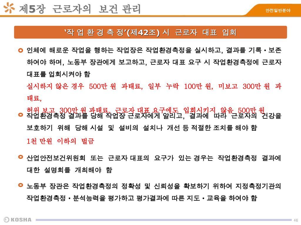 '작 업 환 경 측 정'(제42조) 시 근로자 대표 입회