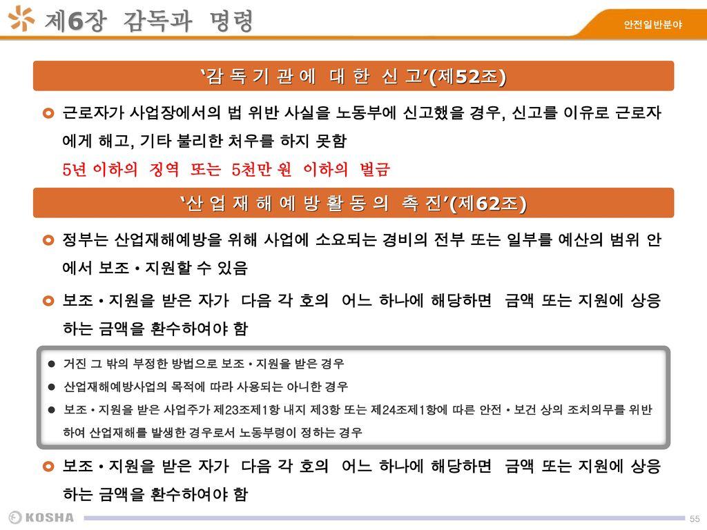 제6장 감독과 명령 '감 독 기 관 에 대 한 신 고'(제52조) '산 업 재 해 예 방 활 동 의 촉 진'(제62조)