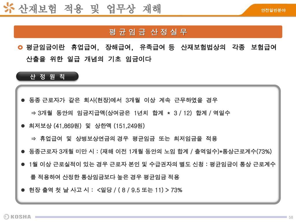 산재보험 적용 및 업무상 재해 평 균 임 금 산 정 실 무