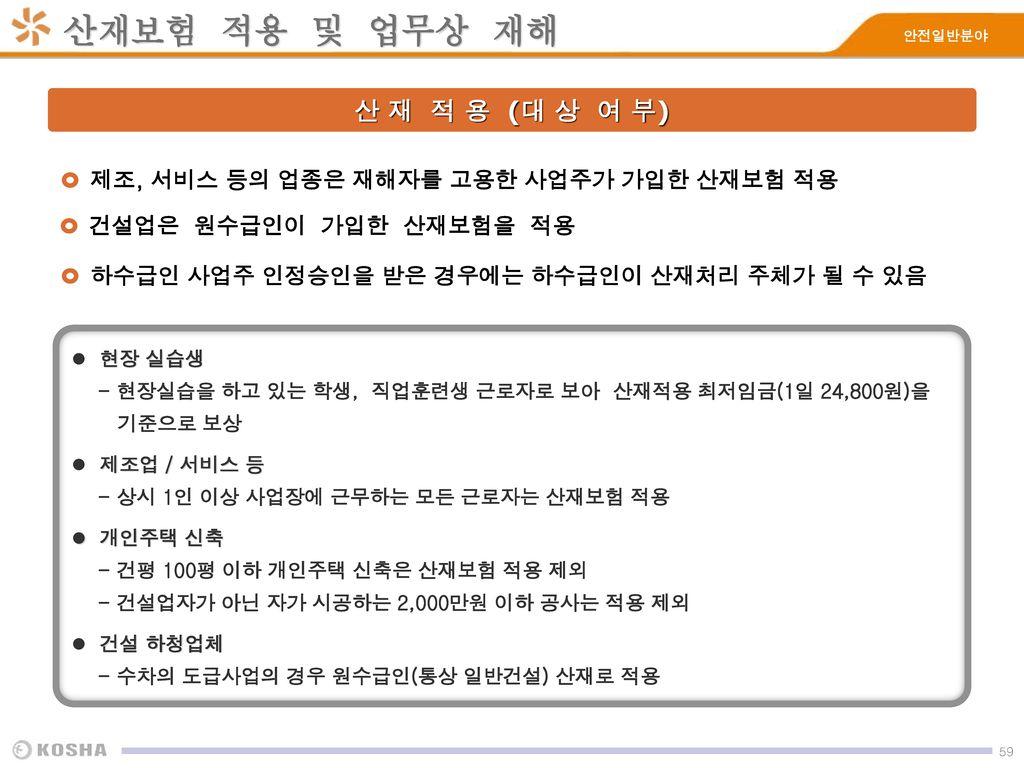 산재보험 적용 및 업무상 재해 산 재 적 용 (대 상 여 부)
