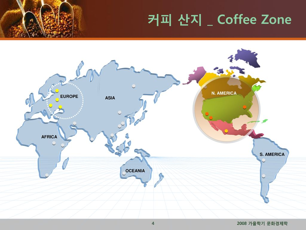 커피 산지 _ Coffee Zone N. AMERICA EUROPE ASIA AFRICA S. AMERICA OCEANIA