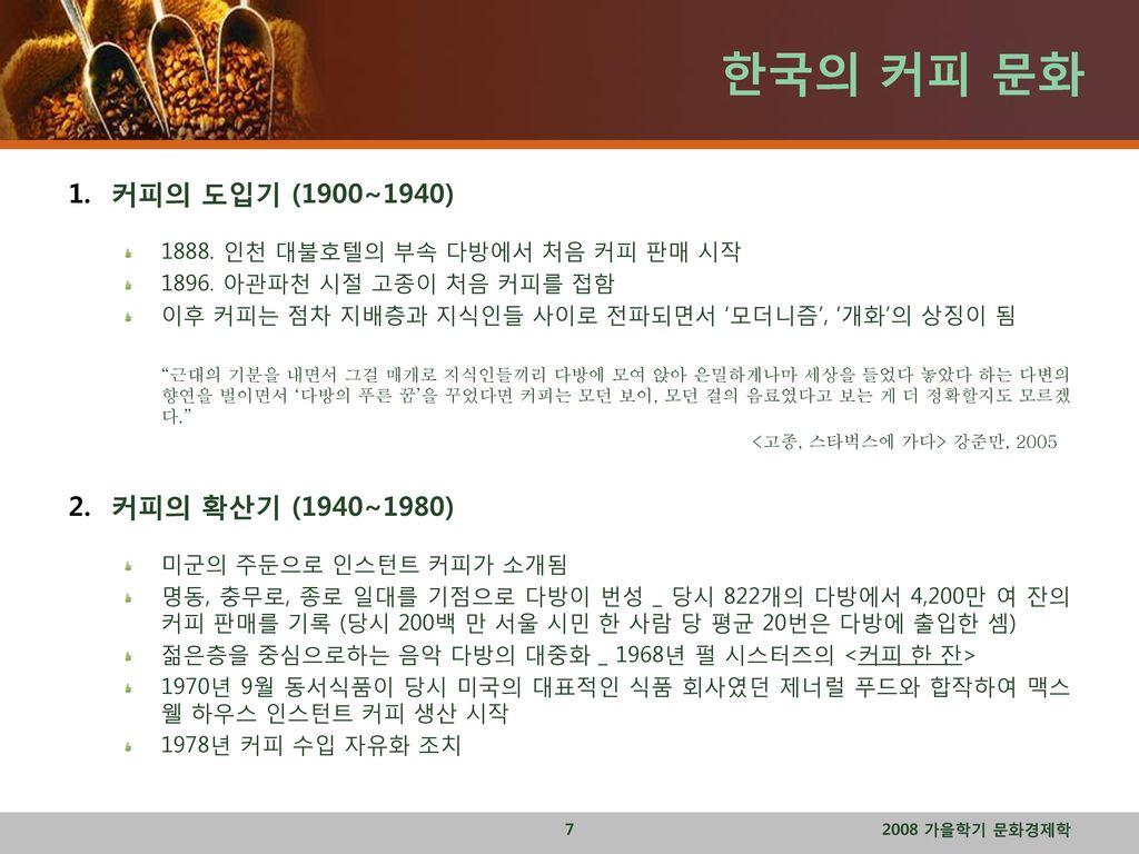 한국의 커피 문화 커피의 도입기 (1900~1940) 커피의 확산기 (1940~1980)