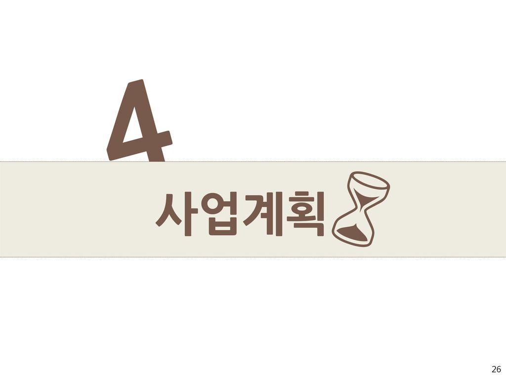 4 6 사업계획