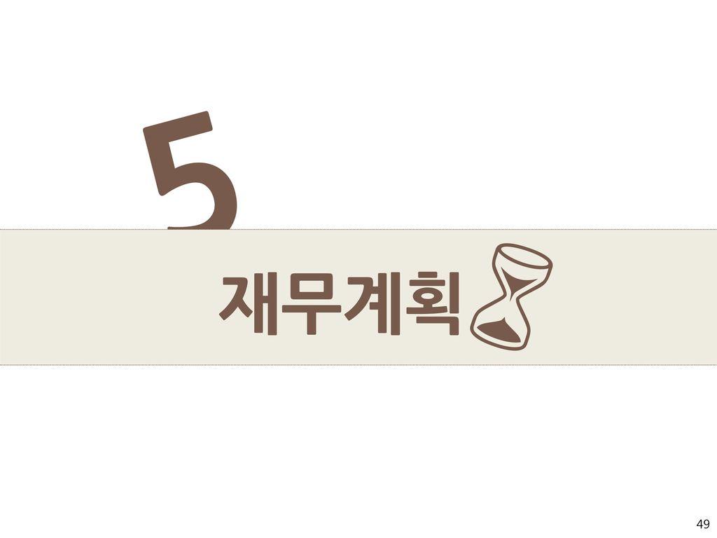 5 6 재무계획