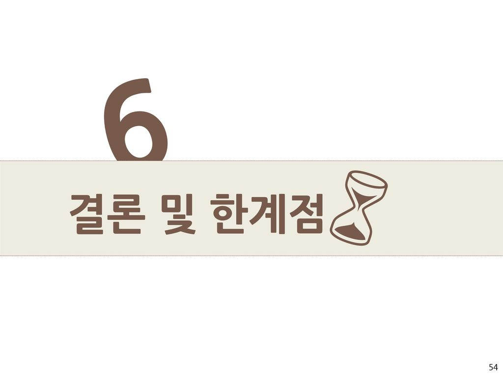 6 6 결론 및 한계점