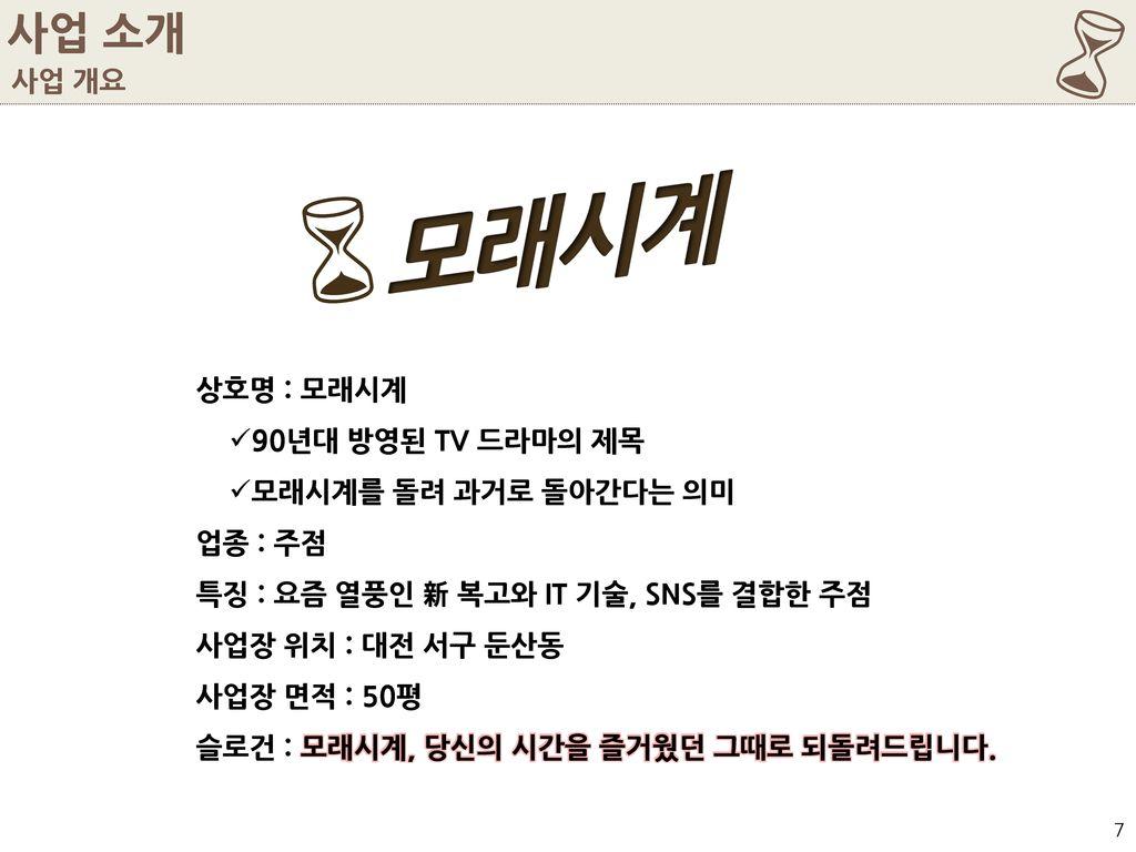 6모래시계 6 사업 소개 사업 개요 상호명 : 모래시계 90년대 방영된 TV 드라마의 제목