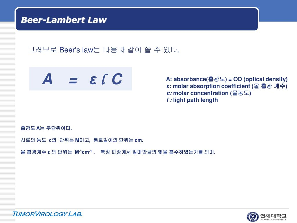 beer lambert law 4 The derivation of beer lambert law has many applications in modern day  science used in modern day labs for testing of medicines, organic chemistry and  to.