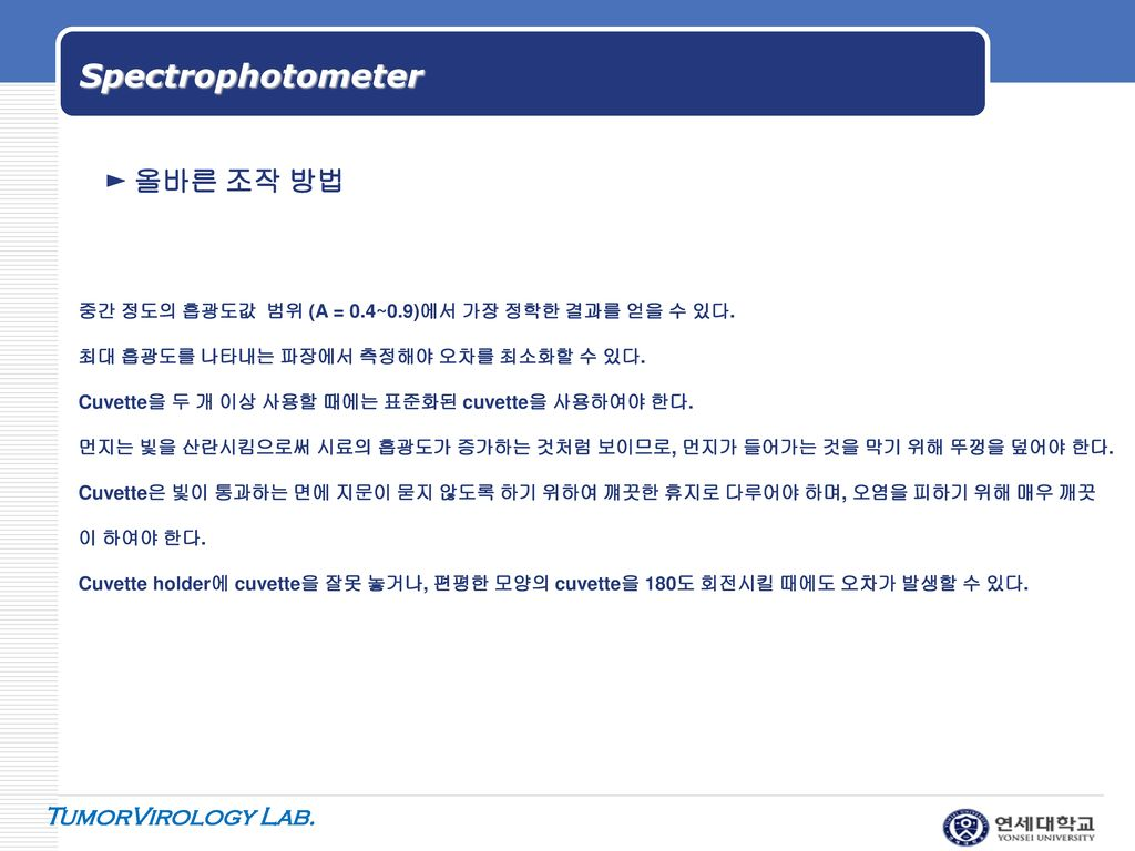 Spectrophotometer ► 올바른 조작 방법 TumorVirology Lab.