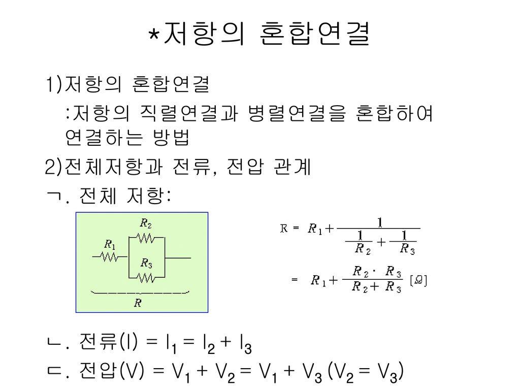 *저항의 혼합연결 1)저항의 혼합연결 :저항의 직렬연결과 병렬연결을 혼합하여 연결하는 방법 2)전체저항과 전류, 전압 관계