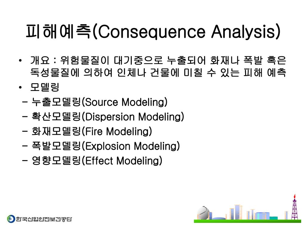 피해예측(Consequence Analysis)