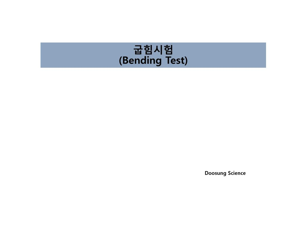 굽힘시험 (Bending Test) Doosung Science
