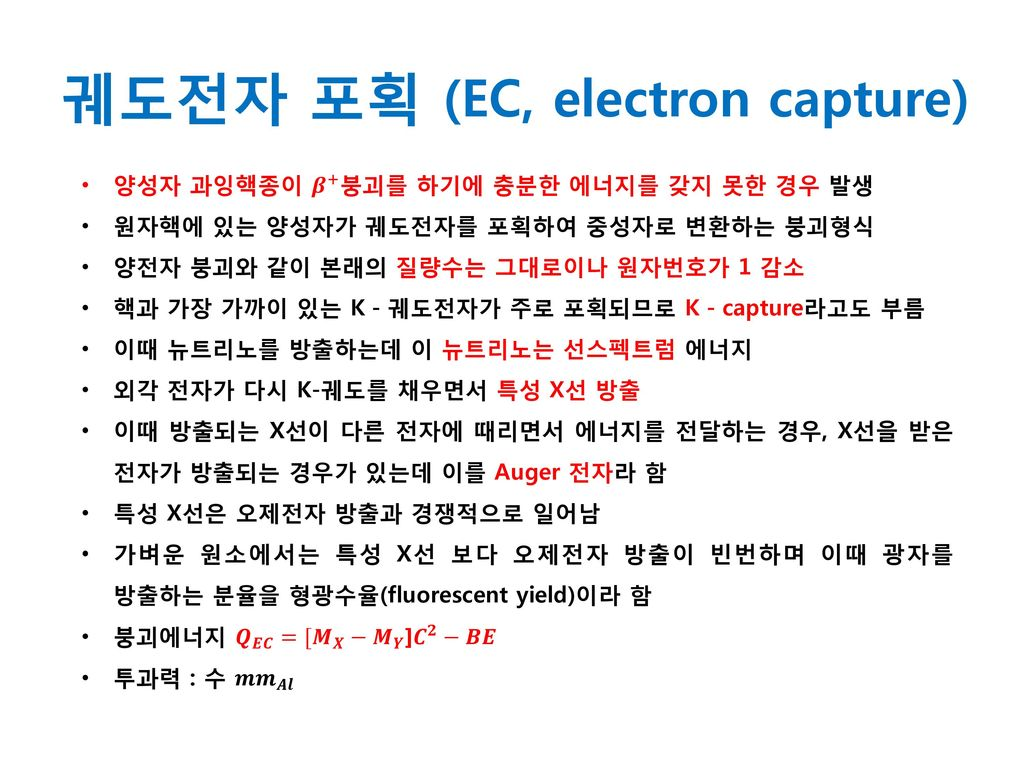 궤도전자 포획 (EC, electron capture)