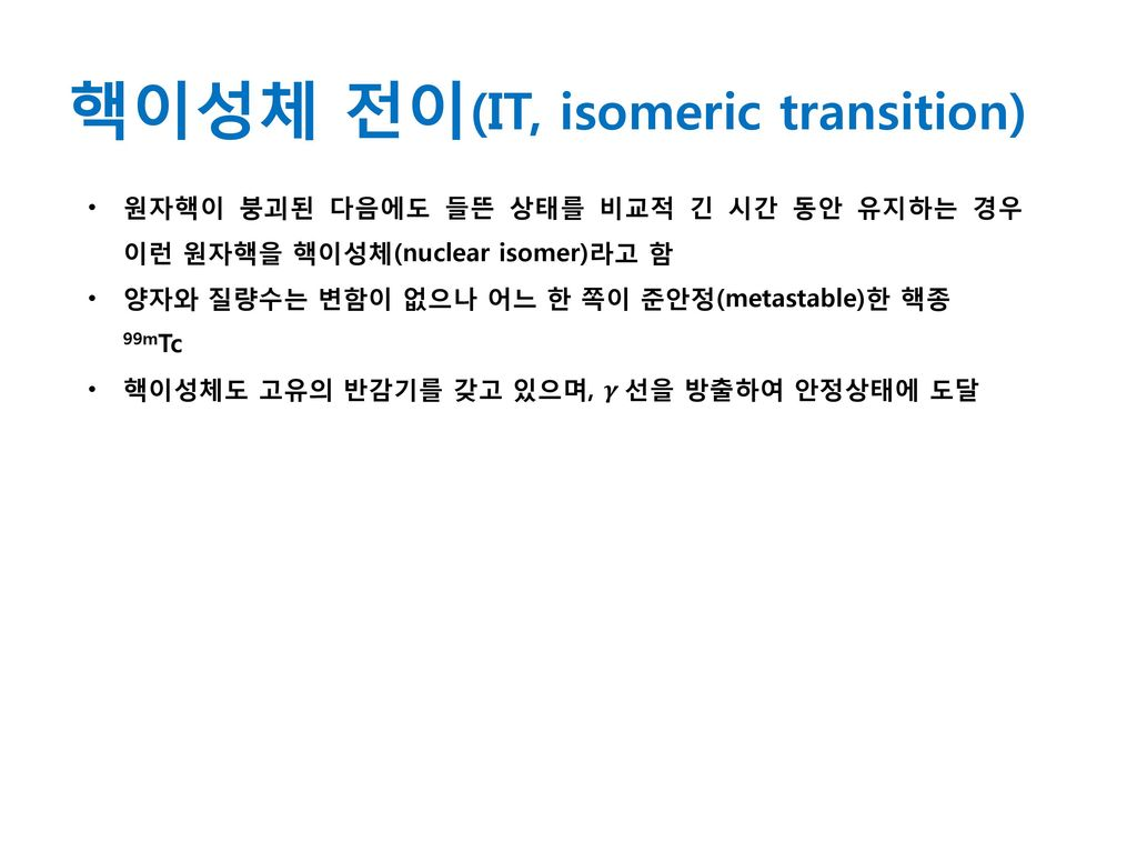 핵이성체 전이(IT, isomeric transition)