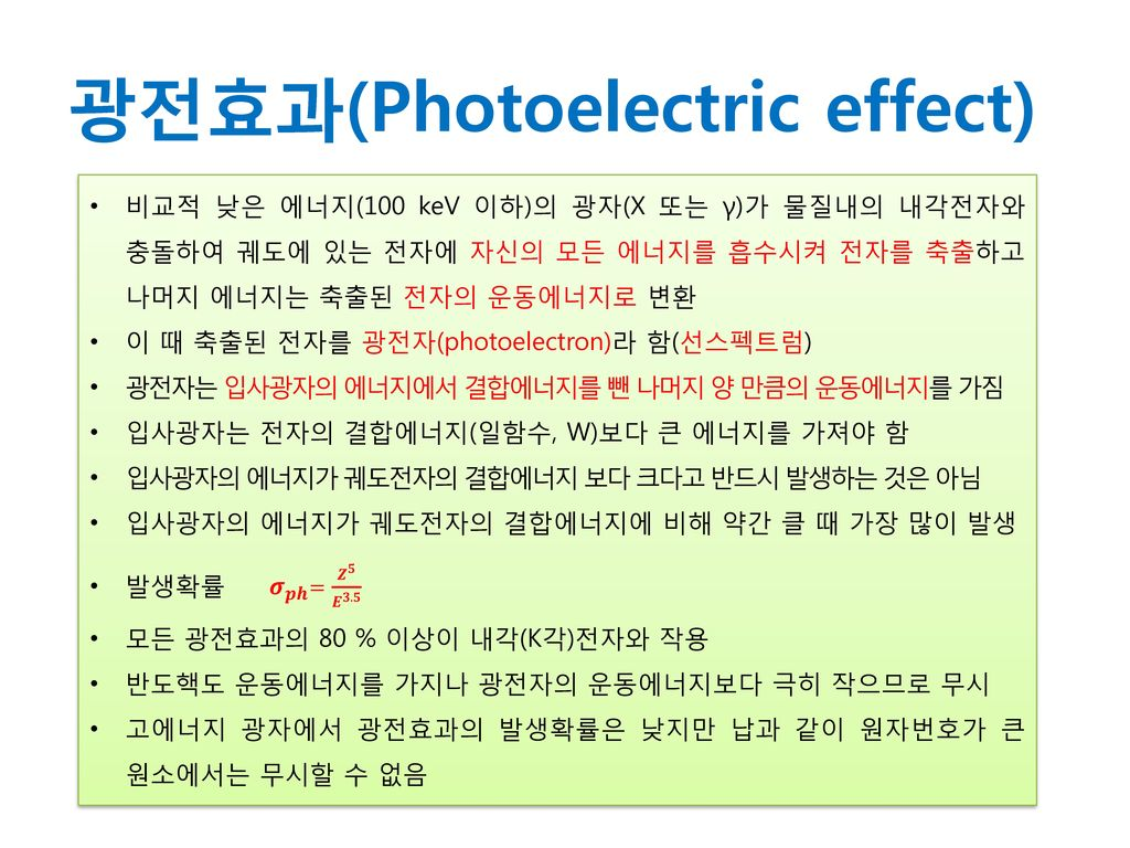 광전효과(Photoelectric effect)