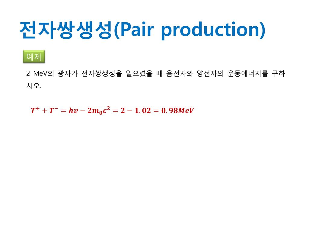 전자쌍생성(Pair production)