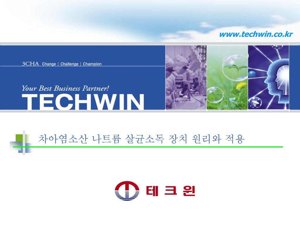 www.techwin.co.kr 차아염소산 나트륨 살균소독 장치 원리와 적용