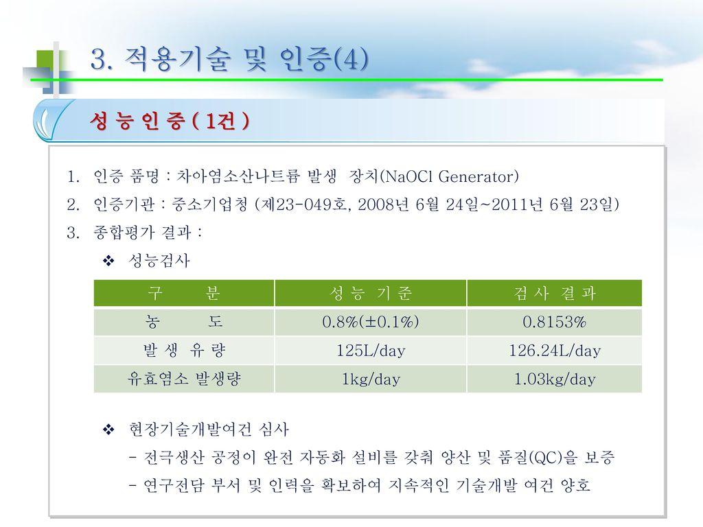3. 적용기술 및 인증(4) 성 능 인 증 ( 1건 ) 인증 품명 : 차아염소산나트륨 발생 장치(NaOCl Generator)