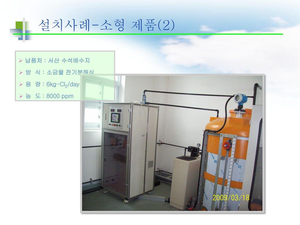 설치사례-소형 제품(2) 납품처 : 서산 수석배수지 방 식 : 소금물 전기분해식 용 량 : 6kg-Cl2/day