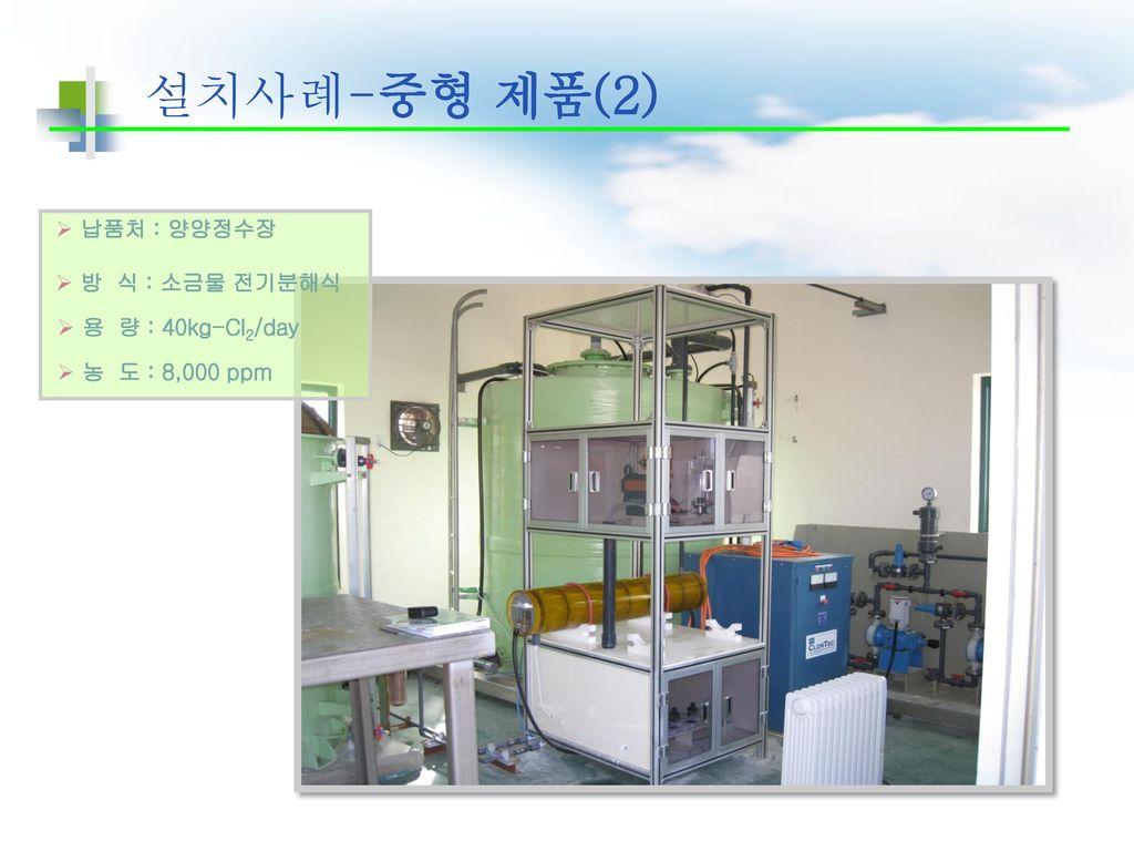 설치사례-중형 제품(2) 납품처 : 양양정수장 방 식 : 소금물 전기분해식 용 량 : 40kg-Cl2/day