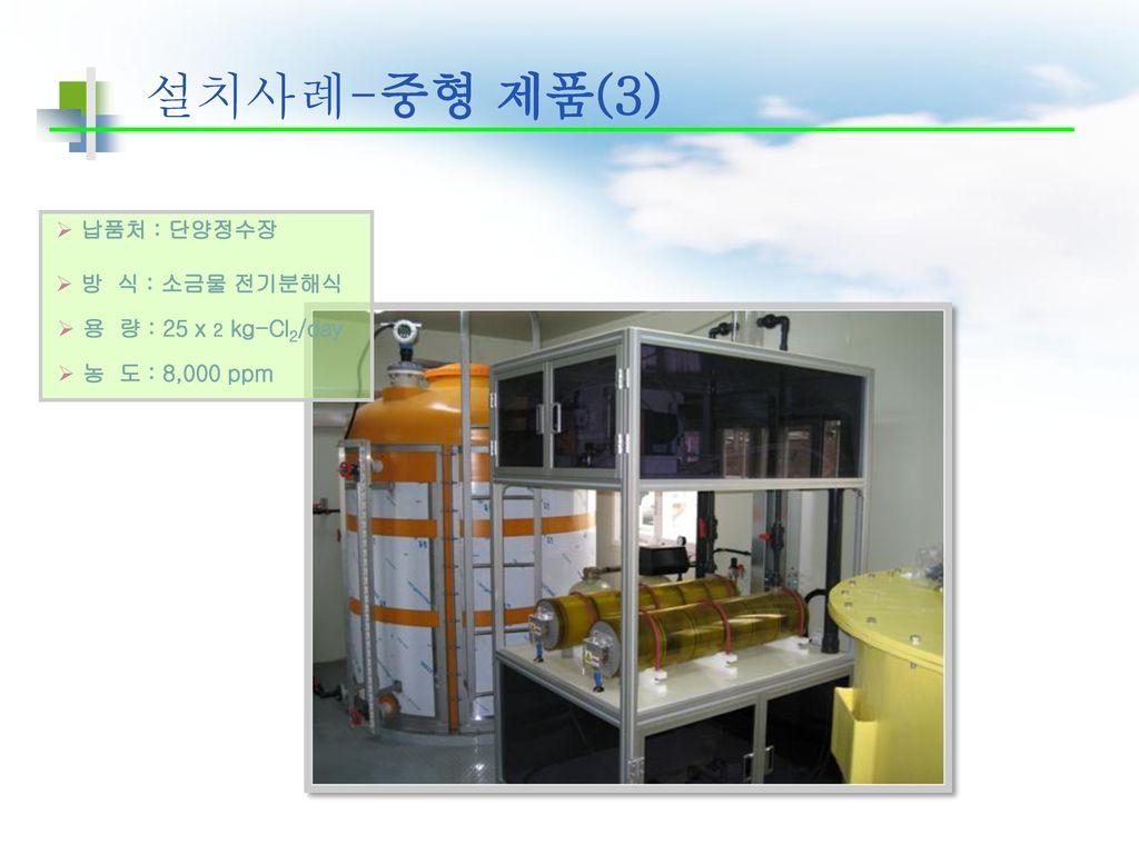 설치사례-중형 제품(3) 납품처 : 단양정수장 방 식 : 소금물 전기분해식 용 량 : 25 x 2 kg-Cl2/day