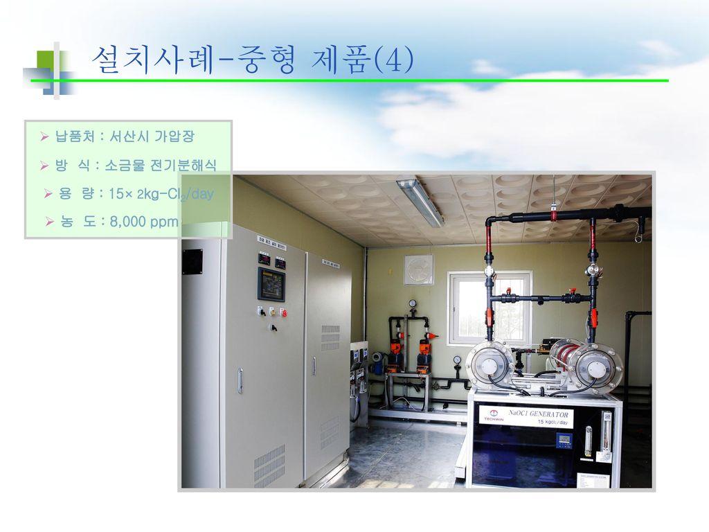 설치사례-중형 제품(4) 납품처 : 서산시 가압장 방 식 : 소금물 전기분해식 용 량 : 15× 2kg-Cl2/day