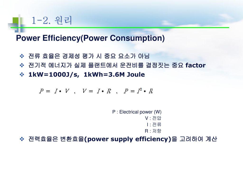 1-2. 원리 Power Efficiency(Power Consumption) 전류 효율은 경제성 평가 시 중요 요소가 아님
