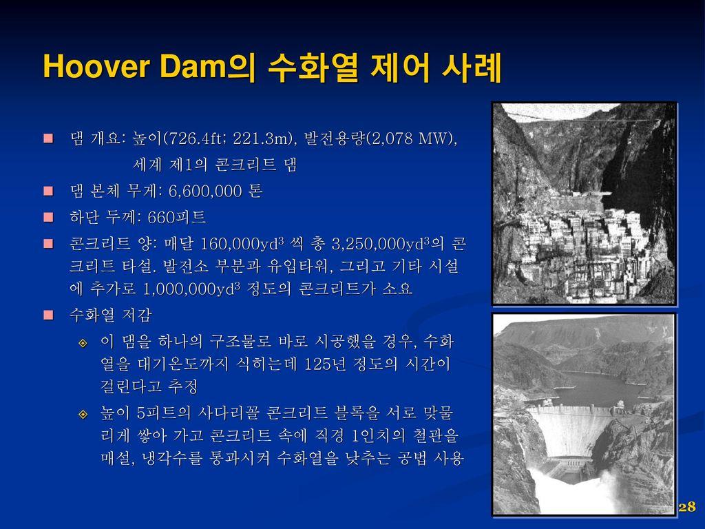 Hoover Dam의 수화열 제어 사례 댐 개요: 높이(726.4ft; 221.3m), 발전용량(2,078 MW),