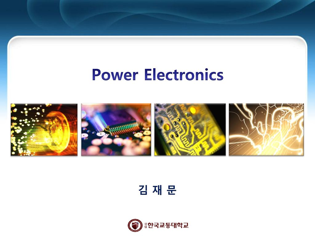 Power Electronics 김 재 문