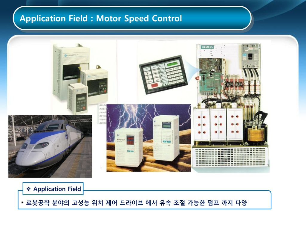 Application Field : Motor Speed Control
