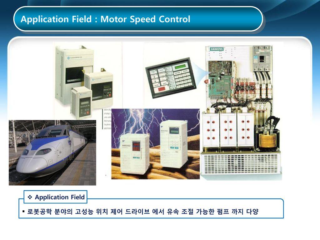 Application Field : Motor Speed Control