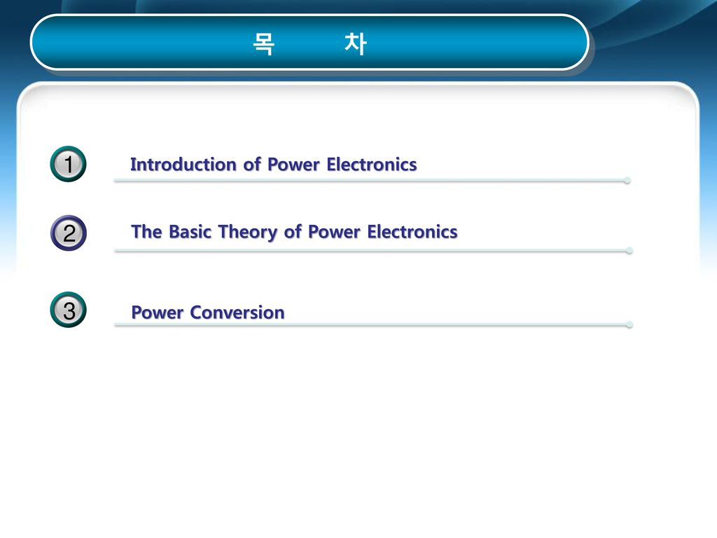 목 차 Introduction of Power Electronics